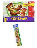 Книжка-ростомер «Теремок», на украинском, М3230006У