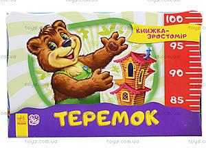 Книжка-ростомер «Теремок», на украинском, М3230006У, цена