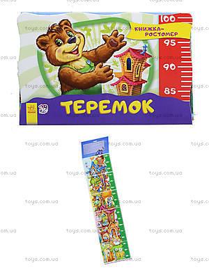 Книжка-ростомер «Теремок», новый выпуск, М3230005Р