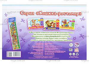 Книжка-ростомер «Теремок», новый выпуск, М3230005Р, отзывы
