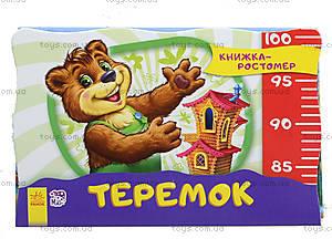 Книжка-ростомер «Теремок», новый выпуск, М3230005Р, цена