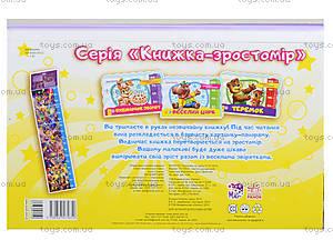 Книжка-ростомер «Весёлый цирк», на украинском, М323010У, купить