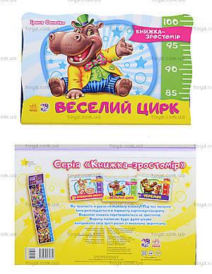 Книжка-ростомер «Весёлый цирк», на украинском, М323010У