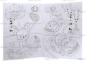 Книжка-раскраска «Приключения животных», 110087, купить