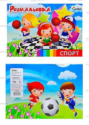 Книжка-раскраска «Спорт», 110085
