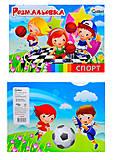 Книжка-раскраска «Спорт», 110085, фото