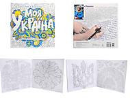 Книжка-раскраска «Антистресс», Ц495022У, купить