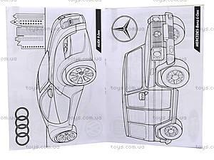 Книжка-раскраска «Автомобили», 110084, купить