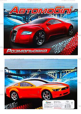 Книжка-раскраска «Автомобили», 110084