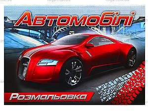 Книжка-раскраска «Автомобили», 110084, цена