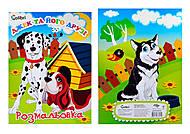 Книжка-раскраска «Джек и его друзья», Ц495004У, купить