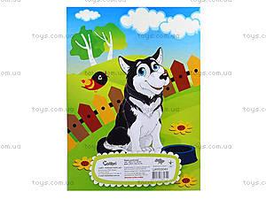 Книжка-раскраска «Джек и его друзья», Ц495004У, отзывы