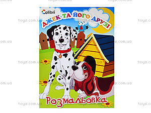Книжка-раскраска «Джек и его друзья», Ц495004У, цена