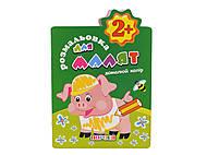 """Книга-раскраска для малышей """"Дорисуй цвет. Поросенок"""", РМ-13-03, отзывы"""