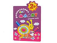 """Книга-раскраска для малышей """"Дорисуй цвет. Улитка"""" 2 +, РМ-13-04, фото"""