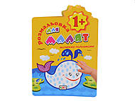 """Книга-раскраска для малышей """"Рисуем пальчиками. Кит"""" 1 +, РМ-20-02, фото"""