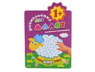 """Книга-раскраска для малышей """"Рисуем пальчиками. Овечка"""", РМ-20-03, купить"""