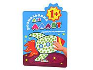 """Книга-раскраска для малышей """"Рисуем пальчиками. Ракета"""", РМ-20-04, фото"""