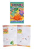 """Книжка Розмальовка """"Динозаври"""" Апельсин, РМ-01-02, отзывы"""