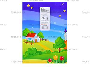 Книжка-раскраска «Герои любимых сказок», 110088, отзывы