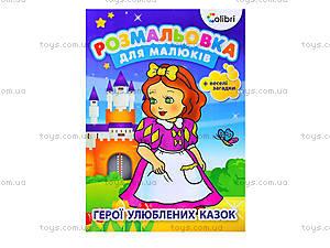 Книжка-раскраска «Герои любимых сказок», 110088, цена