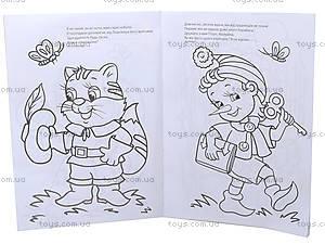 Книга-раскраска «Герои любимых сказок», Ц495014У, купить