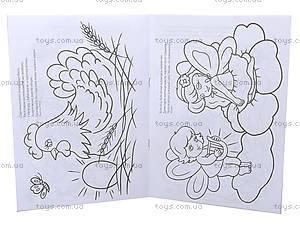Книга-раскраска «Герои любимых сказок», Ц495014У, фото