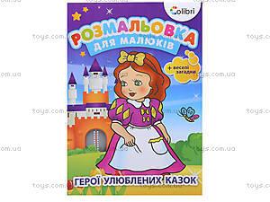 Книга-раскраска «Герои любимых сказок», Ц495014У, цена