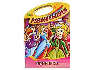 """Книга-раскраска-игрушка """"Палитра"""" """"Принцессы"""" с наклейками, РМ-08-10"""