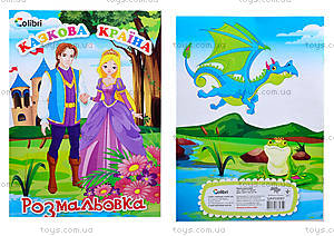 Книжка-раскраска «Сказочная страна», Ц495008У