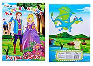 Книжка-раскраска «Сказочная страна», Ц495008У, фото