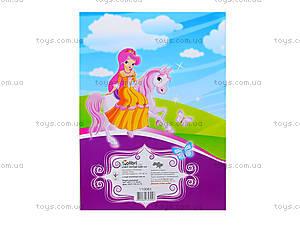Книжка-раскраска «Сказкочные красавицы», 110083, отзывы