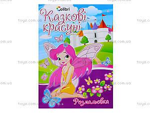 Книжка-раскраска «Сказкочные красавицы», 110083, цена