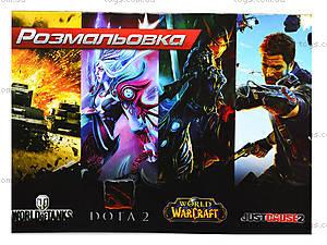 Книжка-раскраска «Компьютерные игры», Ц523003У110093, цена
