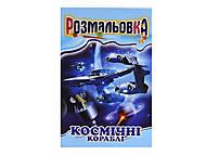 """Книга-раскраска """"Космические корабли"""", РМ-01-05, отзывы"""