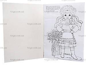 Книжка-раскраска «Живописная Украина», Ц495009У, купить