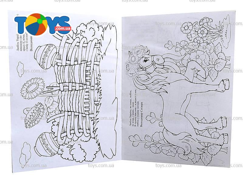 книжка раскраска живописная украина детские книги в