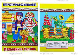 Книжка-раскраска «Живописная Украина», Ц495009У