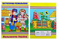 Книжка-раскраска «Живописная Украина», Ц495009У, фото