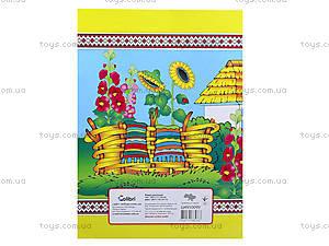 Книжка-раскраска «Живописная Украина», Ц495009У, цена