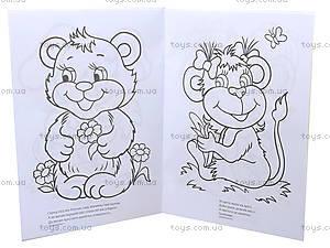 Книга-раскраска «Малышам о зверятах», Ц495015У, купить