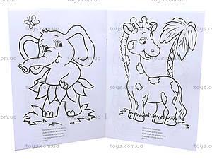 Книга-раскраска «Малышам о зверятах», Ц495015У, фото
