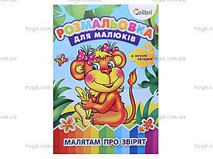 Книга-раскраска «Малышам о зверятах», Ц495015У, цена