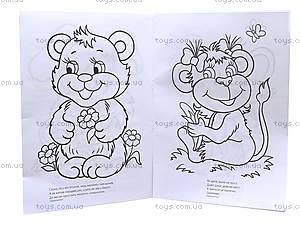 Книжка-раскраска «Малышам о зверях», 110090, купить