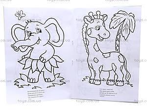 Книжка-раскраска «Малышам о зверях», 110090, фото