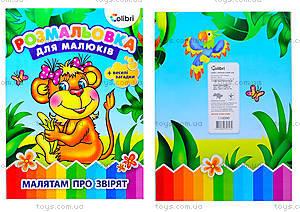 Книжка-раскраска «Малышам о зверях», 110090