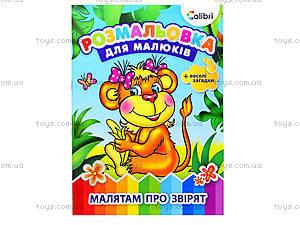 Книжка-раскраска «Малышам о зверях», 110090, отзывы