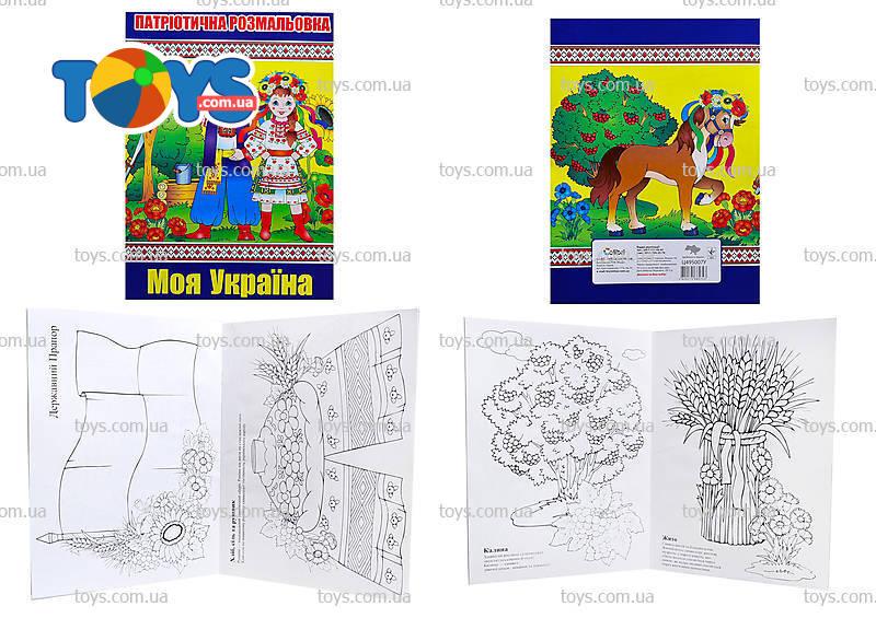 книжка раскраска моя украина детские книги в интернет