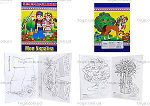 Книжка-раскраска «Моя Украина», Ц495007У
