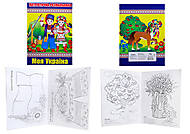 Книжка-раскраска «Моя Украина», Ц495007У, купить